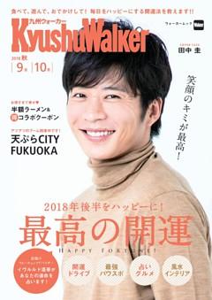 九州ウォーカー 2018年秋号