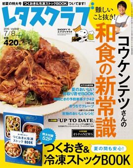 レタスクラブ 2016年7月8日増刊号