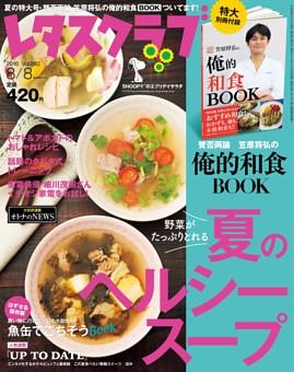 レタスクラブ 2016年8月8日増刊号
