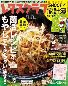 レタスクラブ 11月21日増刊号