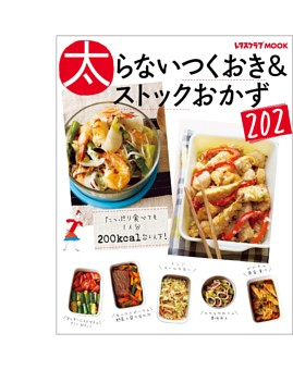 【特典】太らないつくおき&ストックおかず202 表紙