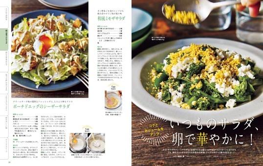 あると助かる卵レシピ/いつものサラダ、卵で華やかに!