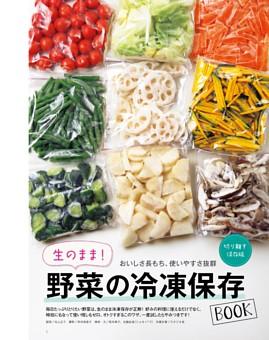 生のまま!野菜の冷凍保存BOOK