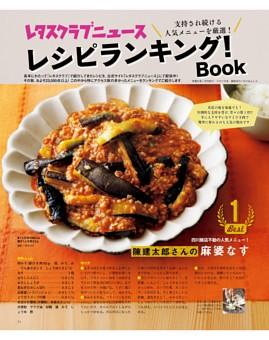 レタスクラブニュース レシピランキング!Book