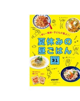 特別付録『夏休みの昼ごはん31レシピ+「のっけパン」7レシピ』