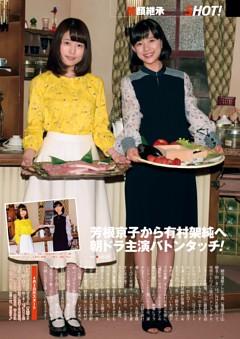 SHOT!:芳根京子から有村架純へ朝ドラ交代