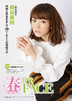 Cover's Face:桐谷美玲