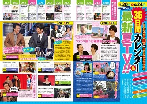 36日間テレビカレンダー&最新夏TV!!