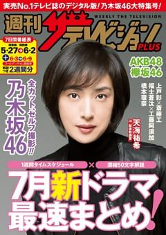 週刊ザテレビジョン PLUS 2017年6月2日号