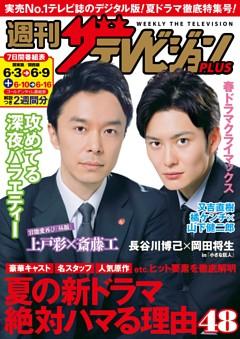週刊ザテレビジョン PLUS 2017年6月9日号