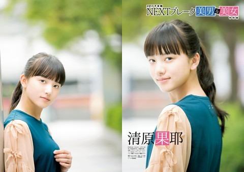 清原果耶 2017下半期NEXTブレーク美男美女 特別編