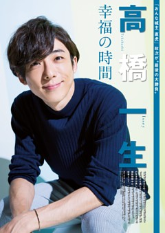 Cover's FACE:高橋一生