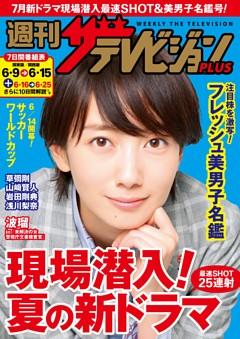 週刊ザテレビジョン PLUS 2018年6月15日号