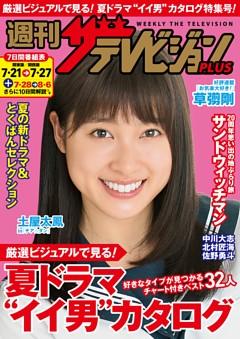 週刊ザテレビジョン PLUS 2018年7月27日号