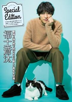 福士蒼汰/映画「旅猫リポート」