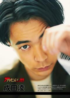 成田凌「映画『スマホを落としただけなのに』」