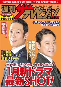 週刊ザテレビジョン PLUS 2019年1月11日号