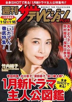 週刊ザテレビジョン PLUS 2019年1月18日号