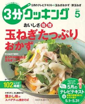 3分クッキング(日本テレビ) 2017年5月号