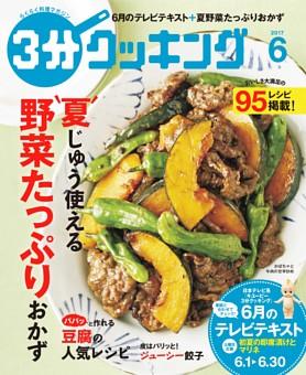 3分クッキング(日本テレビ) 2017年6月号
