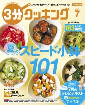 3分クッキング(日本テレビ) 2017年7月号