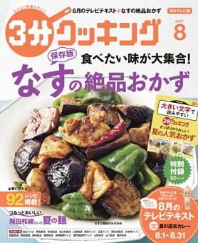 3分クッキング(日本テレビ) 2017年8月号