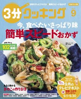 3分クッキング(日本テレビ) 2017年9月号