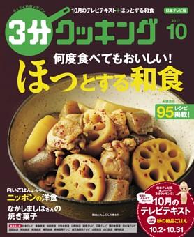 3分クッキング(日本テレビ) 2017年10月号