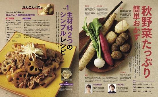 秋野菜たっぷり簡単おかず