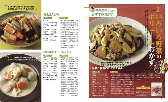 秋野菜たっぷり簡単おかず/PART2 いろいろ野菜のボリュームおかず