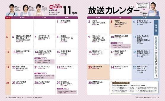 11月の放送カレンダー