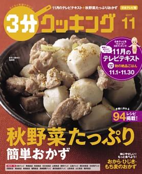 3分クッキング(日本テレビ) 2017年11月号