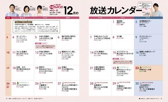 12月の放送カレンダー