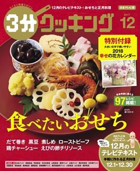 3分クッキング(日本テレビ) 2017年12月号