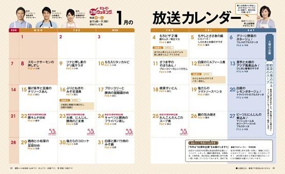 1月の放送カレンダー