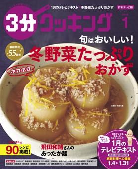 3分クッキング(日本テレビ) 2018年1月号