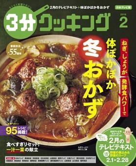 3分クッキング(日本テレビ) 2018年2月号