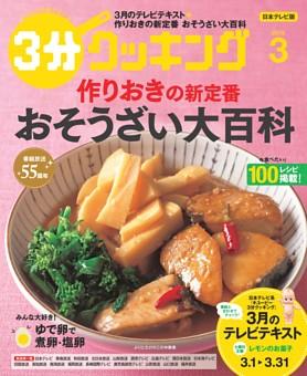3分クッキング(日本テレビ) 2018年3月号