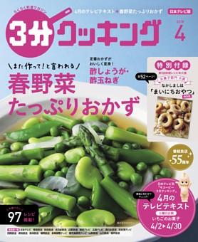3分クッキング(日本テレビ) 2018年4月号