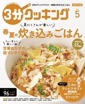 3分クッキング(日本テレビ) 2018年5月号