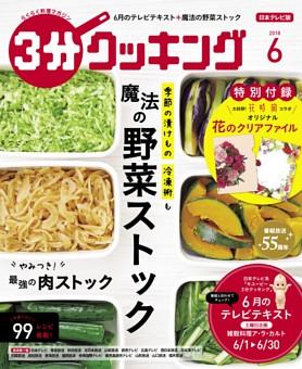 3分クッキング(日本テレビ) 2018年6月号