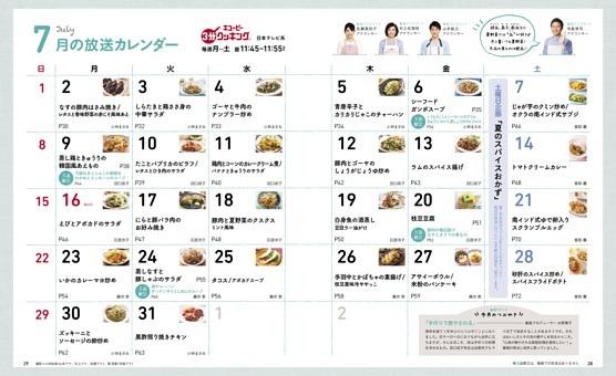 7月の放送カレンダー