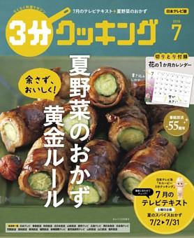 3分クッキング(日本テレビ) 2018年7月号