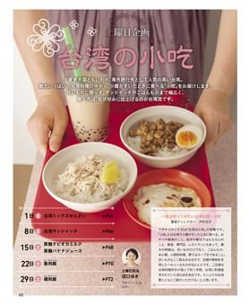土曜日企画 台湾の小吃