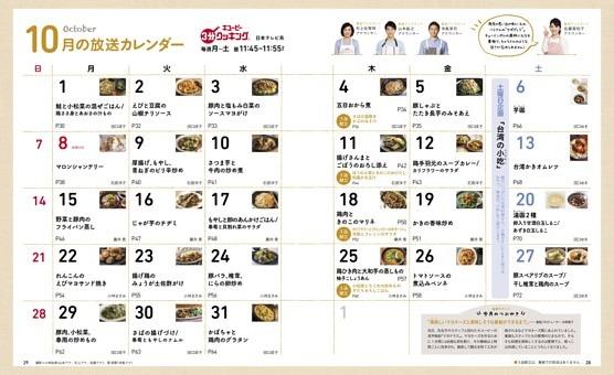 10月の放送カレンダー