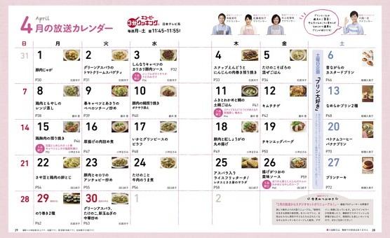 4月の放送カレンダー