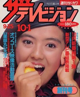 週刊ザテレビジョン PLUS_1982年 【創刊号】