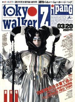 週刊 東京ウォーカー+_1990年 【創刊号】