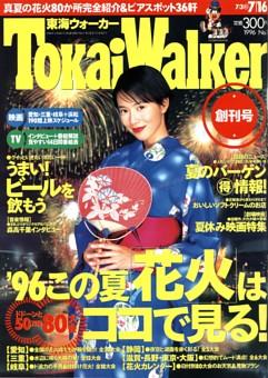 東海ウォーカー_1996年 【創刊号】