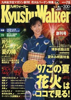 福岡ウォーカー_1997年 【創刊号】